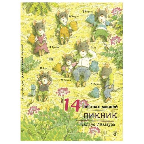 Купить Ивамура Кадзуо 14 лесных мышей. Пикник , Самокат, Детская художественная литература