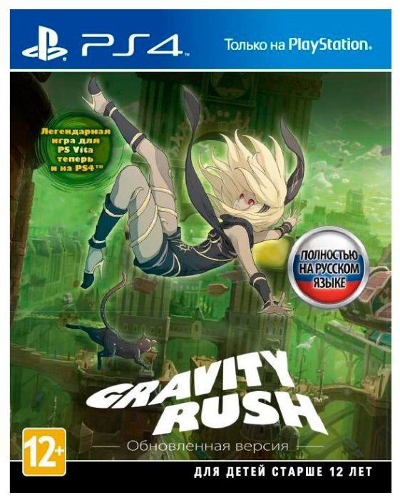 Sony Gravity Rush Обновленная версия