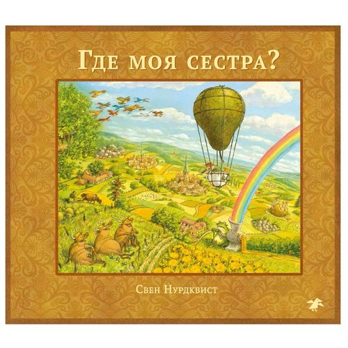 Нурдквист С. Где моя сестра?Детская художественная литература<br>