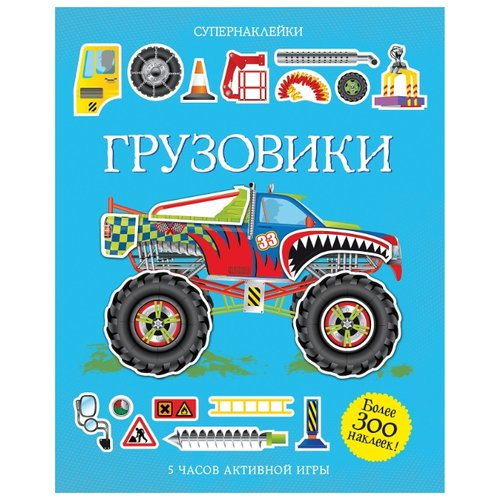 Купить Книжка с наклейками Супернаклейки. Грузовики , Machaon, Книжки с наклейками