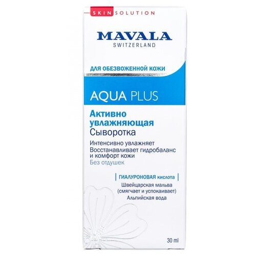 Mavala Aqua Plus активно увлажняющая сыворотка, 30 мл