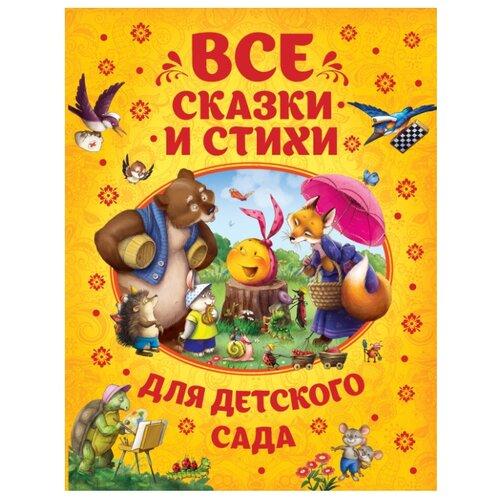 Заходер Б. Все сказки и стихи для детского сада барто а заходер б и др лучшие стихи для детского сада