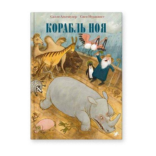 Купить Нурдквист С., Альтшулер С. Корабль Ноя , Белая ворона, Детская художественная литература