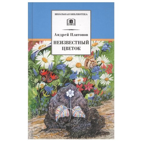 Платонов А. П. Неизвестный цветок платонов а п государственный житель