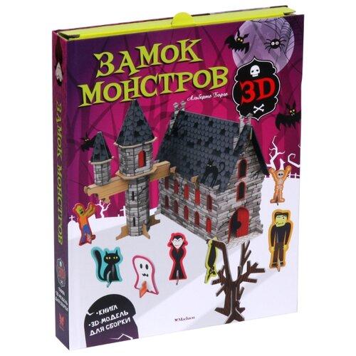 Machaon Кукольный театр-книга Замок монстров