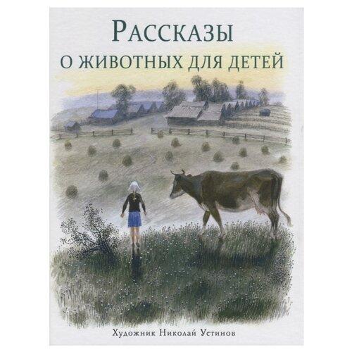 Купить Снегирев Г. Я. Рассказы о животных для детей , Стрекоза, Детская художественная литература