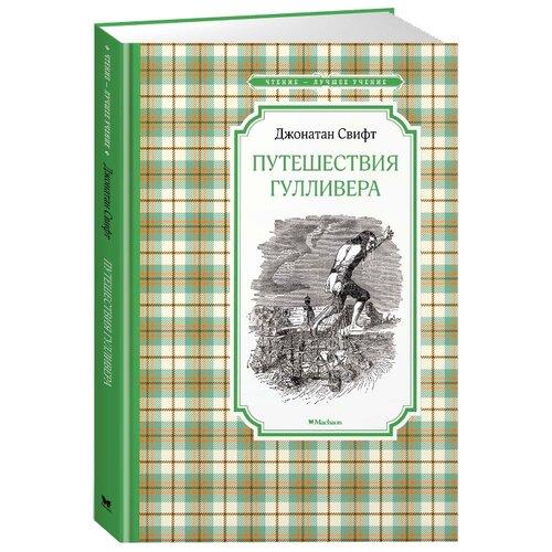 Купить Свифт Д. Чтение-лучшее учение. Путешествия Гулливера , Machaon, Детская художественная литература