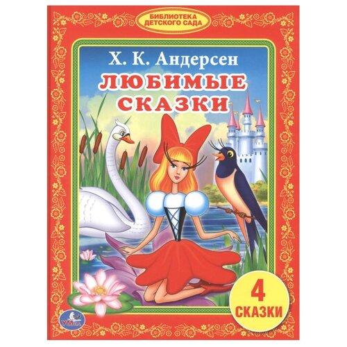 Купить Андерсен Х.К. Библиотека детского сада. Любимые сказки. 4 сказки , Умка, Детская художественная литература