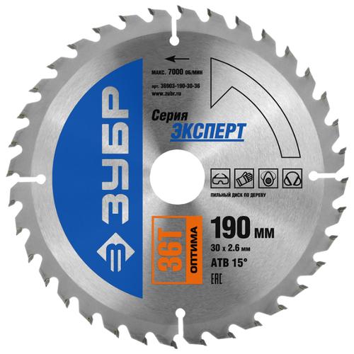 Пильный диск ЗУБР Эксперт 36903-190-30-36 190х30 мм диск пильный зубр 190х30 мм 24т 36850 190 30 24