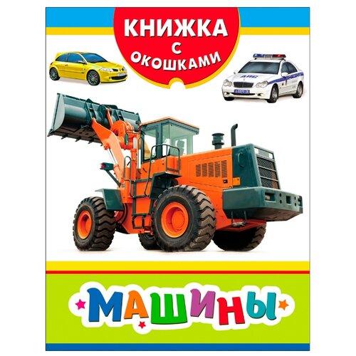 Купить Книжка с окошками. Машины, РОСМЭН, Книги для малышей