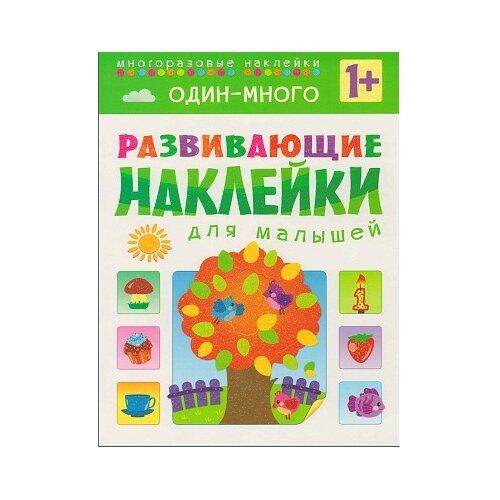 Книжка с наклейками Развивающие наклейки для малышей. Один-много мозаика синтез мозаика синтез комплект из 10 книг развивающие наклейки для малышей