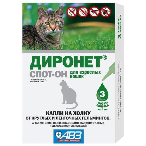 Агроветзащита Капли от блох, клещей и гельминтов Диронет Спот-он для кошек капли для кошек inspector тотал к от 8 до 15 килограмм от внеш и внутр паразитов
