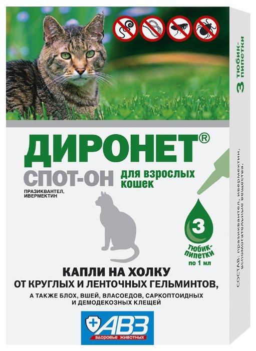 Диронет Спот-Он капли на холку для взрослых кошек, 1 мл пипетки 3 шт. (вет)