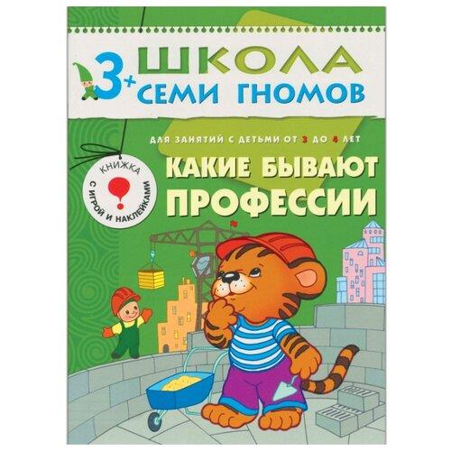 Купить Дорожин Ю. Школа Семи Гномов 3-4 года. Какие бывают профессии , Мозаика-Синтез, Учебные пособия