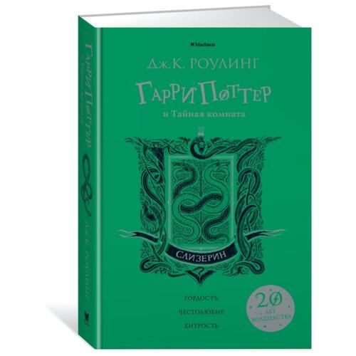 Купить Роулинг Дж.К. Гарри Поттер и Тайная комната (Слизерин) , Machaon, Детская художественная литература