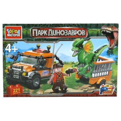 Купить Конструктор ГОРОД МАСТЕРОВ Парк Динозавров UU-2303-R Охота на динозавров, Конструкторы