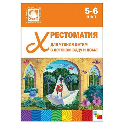 Купить Хрестоматия для чтения детям 5-6 лет, Мозаика-Синтез, Детская художественная литература