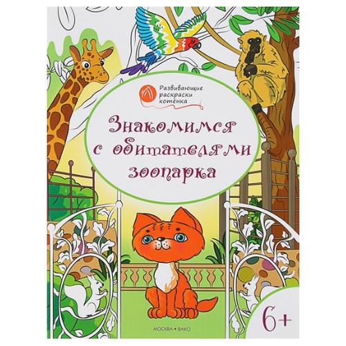 Вако Оранжевый котенок. Знакомимся с обитателями зоопарка: развивающие раскраски для детей 6–7 лет