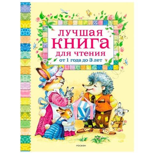 Купить Лучшая книга для чтения от 1 года до 3 лет, РОСМЭН, Книги для малышей