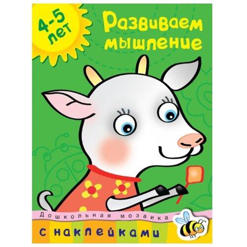 Купить Земцова О.Н. Дошкольная мозаика. Развиваем мышление (4-5 лет) , Machaon, Учебные пособия