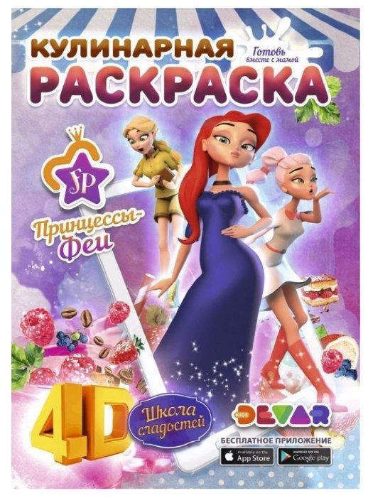 DEVAR Кулинарная раскраска 4D. Принцессы-Феи: Школа сладостей