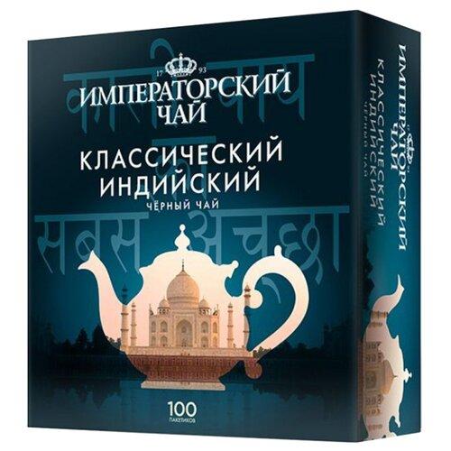 Чай черный Императорский чай Классический индийский в пакетиках, 100 шт. органический ароматный индийский черный чай чай дарджилинг первого сбора 3 5 унц 100 г