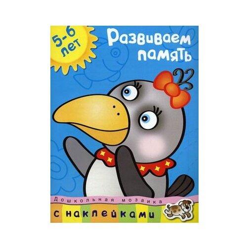 Купить Земцова О.Н. Дошкольная мозаика. Развиваем память (5-6 лет) , Machaon, Учебные пособия