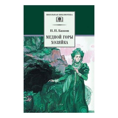Купить Бажов П. П. Медной горы Хозяйка , Детская литература, Детская художественная литература