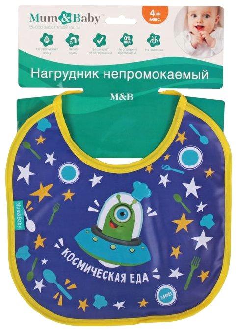 Mum&Baby Нагрудник Милая доченька / Я люблю папу / Я люблю маму / Космическая еда / Самый любимый / За папу за маму / Счастливый малыш / Я самая сладкая