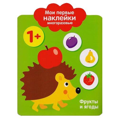 Купить Фрукты и ягоды. Мои первые наклейки многоразовые. От 1 года, Стрекоза, Книжки с наклейками