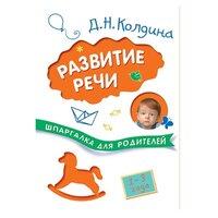 """Колдина Д.Н. """"Шпаргалки для родителей. Развитие речи с детьми 1-3 лет"""""""