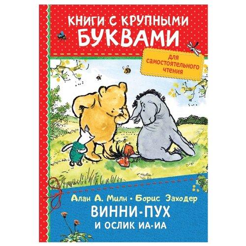 Милн А. Книги с крупными буквами. Винни-Пух и ослик Иа-ИаДетская художественная литература<br>