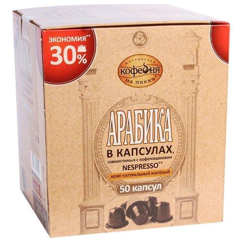 Кофе в капсулах Московская кофейня на паяхъ Арабика, 50 капс. московская кофейня на паях кофе зерновой арабика московская кофейня на паяхъ