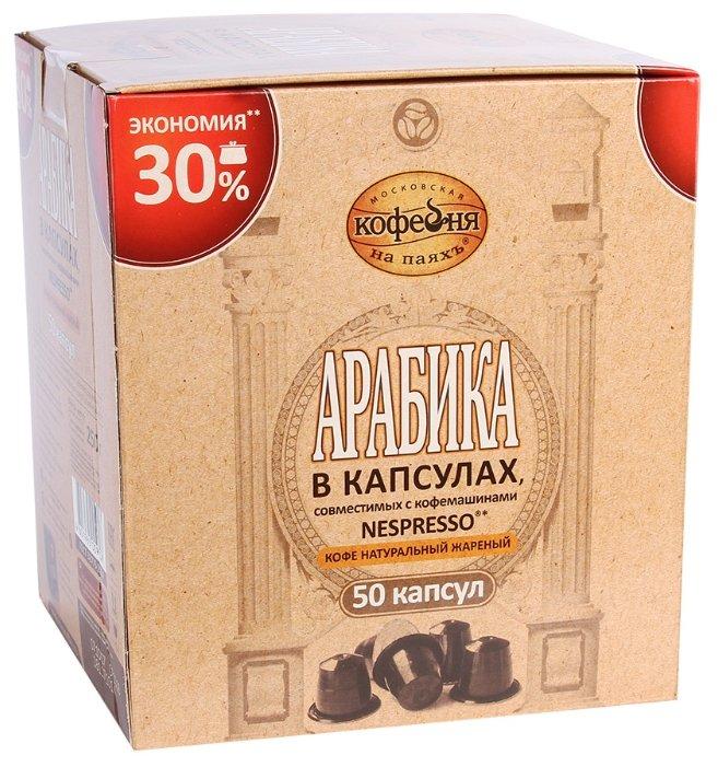 Кофе в капсулах Московская кофейня на паяхъ Арабика, 50 капс. — купить с доставкой по выгодной цене на Яндекс.Маркете
