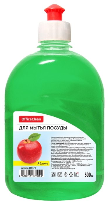 OfficeClean Средство для мытья посуды Яблоко