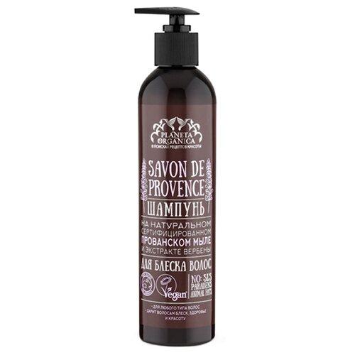 Planeta Organica шампунь Savon de Provence для блеска волос 400 мл с дозатором planeta organica turkish conditioner