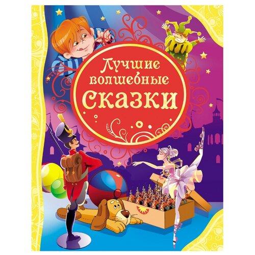 Купить Все лучшие сказки. Лучшие волшебные сказки, РОСМЭН, Детская художественная литература