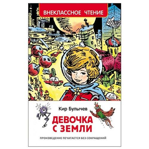 """Булычев К. """"Девочка с Земли"""""""