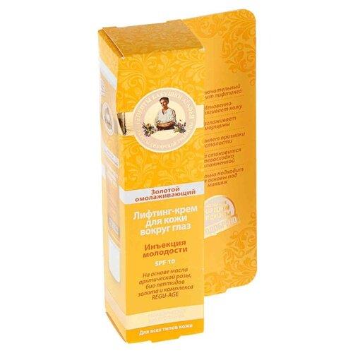 Крем Рецепты бабушки Агафьи золотой омолаживающий для кожи вокруг глаз, 40 мл