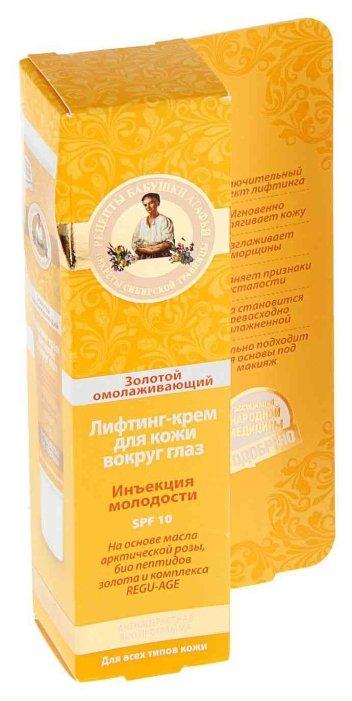 Крем Рецепты бабушки Агафьи золотой омолаживающий для кожи вокруг глаз 40 мл