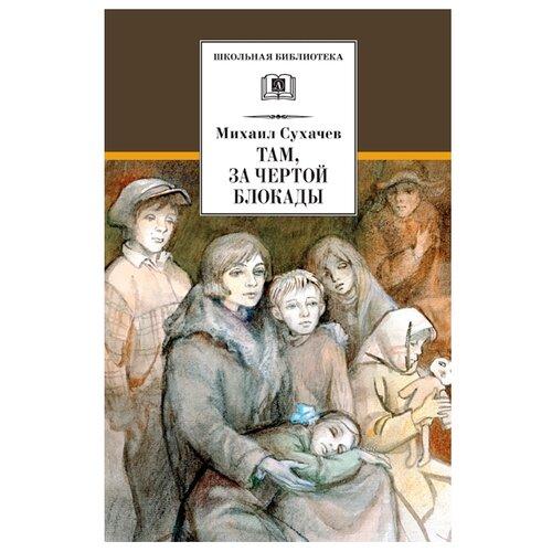 Сухачев М.П. Там, за чертой блокадыДетская художественная литература<br>