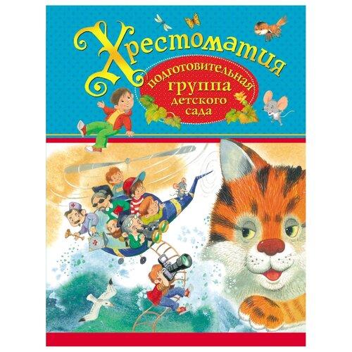 Хрестоматия. Подготовительная группа детского сада росмэн хрестоматия для детского сада сказки
