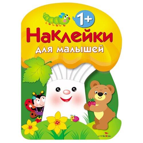 Купить Наклейки для малышей. Грибочек Выпуск 3, Стрекоза, Книжки с наклейками