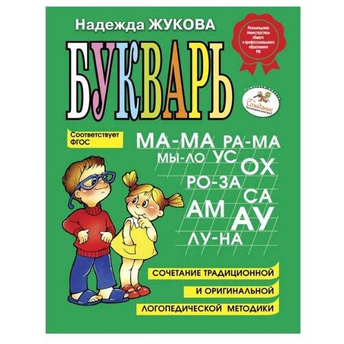 Купить Жукова Н.С. Букварь , ЭКСМО, Учебные пособия