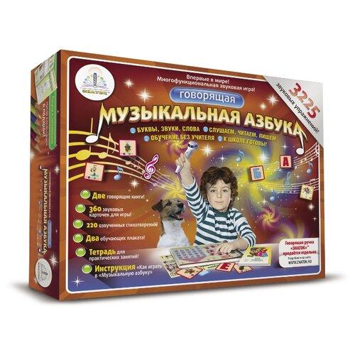 Пособие для говорящей ручки Знаток Говорящая музыкальная азбука 8701038-MA электронный плакат знаток говорящая азбука с 8 режимами работы 70082