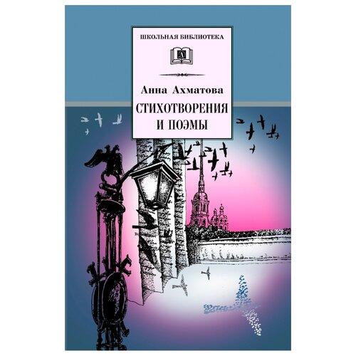 """Ахматова А.А. """"Стихотворения и поэмы (Ахматова А.А.)"""""""