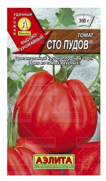 Семена Агрофирма АЭЛИТА Томат Сто пудов 0.1 г