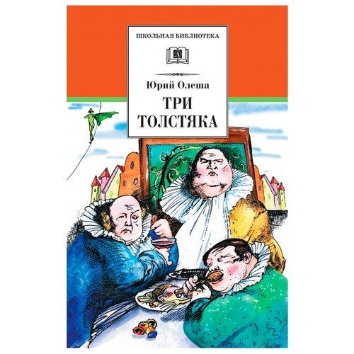Купить Олеша Ю. Три Толстяка , Детская литература, Детская художественная литература