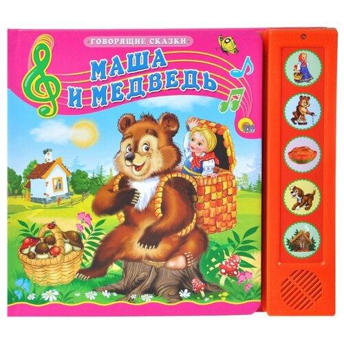 Купить Говорящие сказки. Маша и медведь, Проф-Пресс, Книги для малышей