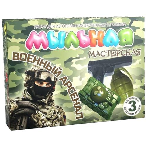 Инновации для детей Мыльная мастерская Военный арсенал (749) инновации для детей набор мыльная мастерская тропический микс